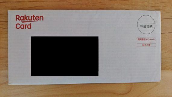 楽天カードのブランド変更の手順と注意点2