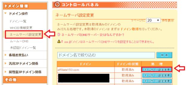ネームサーバー設定の変更方法1
