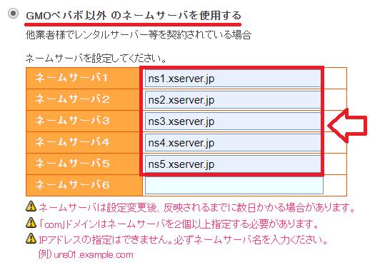 ネームサーバー設定の変更方法2