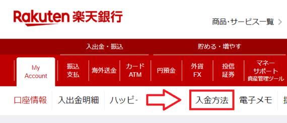 ゆうちょ銀行から楽天銀行に入金する方法と手順10