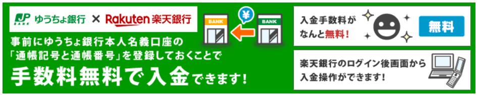 ゆうちょ銀行から楽天銀行へ手数料無料で入金するゆうちょ入金の方法と設定手順まとめ