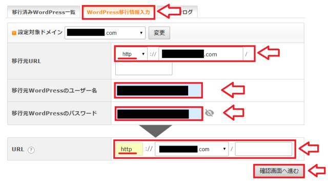 エックスサーバーWordPress簡単移行機能の使い方3