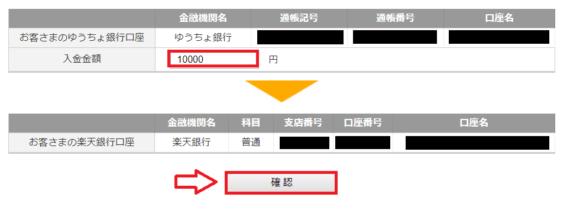 ゆうちょ銀行から楽天銀行に入金する方法と手順11