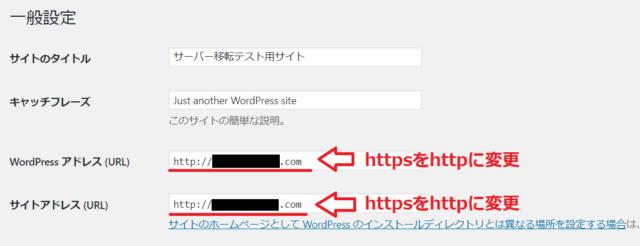 WordPressアドレス変更