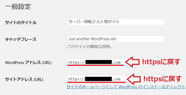 エックスサーバーWordPress簡単移行機能の使い方5