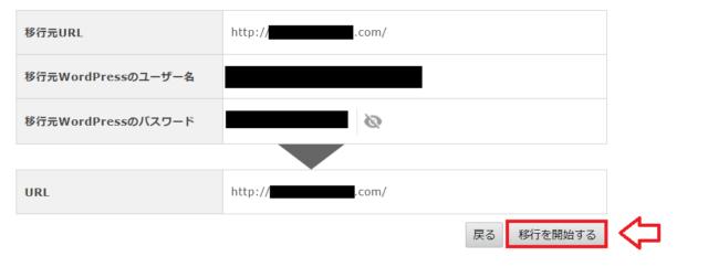 エックスサーバーWordPress簡単移行機能の使い方4