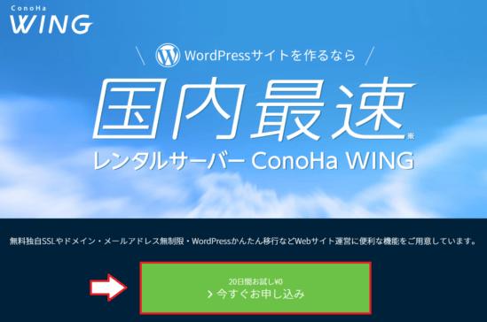 ConoHaWing申込みの流れと注意点1