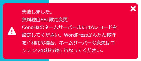 ConoHaWingでWordPressのインストールする手順と流れ4