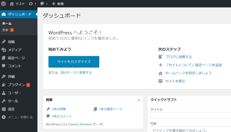 ConoHaWingでWordPressのインストールする手順と流れ12