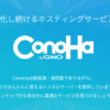 ConoHaWing申込みの流れと注意点