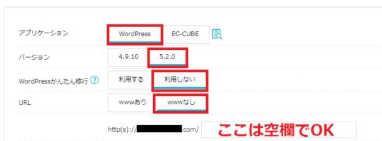 ConoHaWingでWordPressのインストールする手順と流れ6