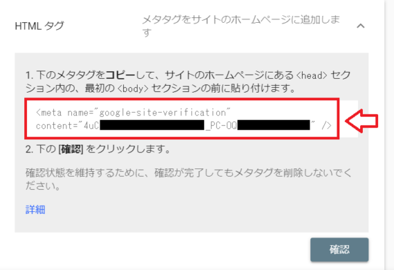 SeesaaブログをSearch Consoleに登録する手順4