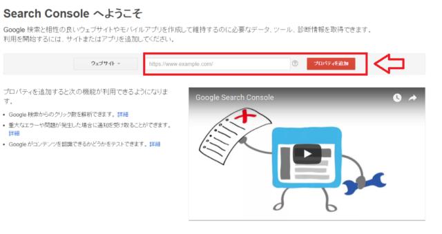 WordPressをConsoleに登録する手順11