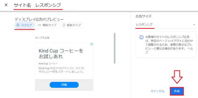 Googleアドセンスで広告ユニットの作成手順2