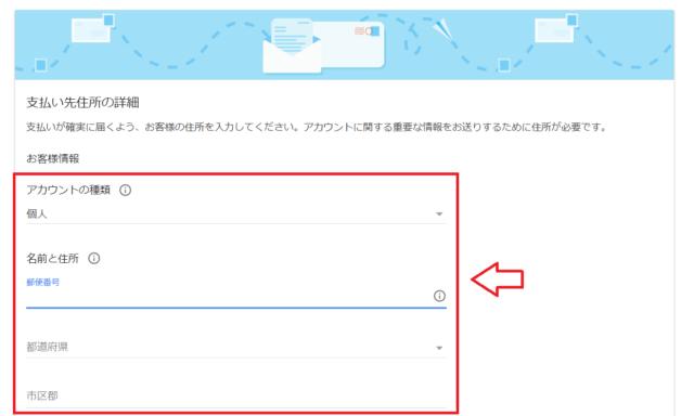 Googleアドセンス申し込みと審査の流れ10