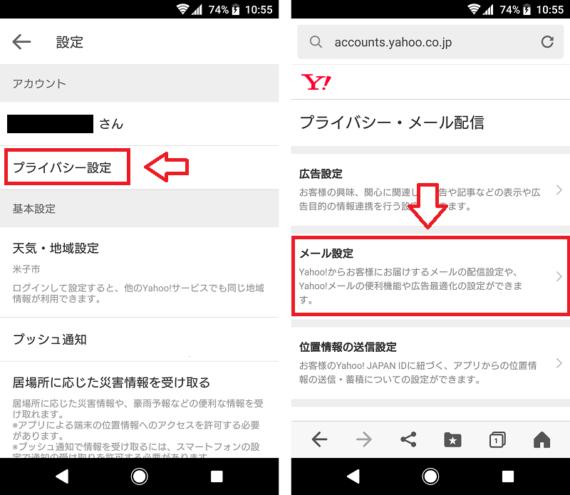 Yahoo!から届くメールを配信停止する手順9