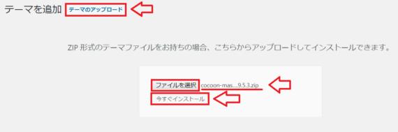 cocoonのダウンロードとインストールの手順5
