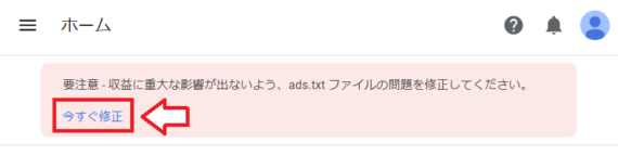 Googleアドセンスのads.txtファイルの問題を解決する手順1