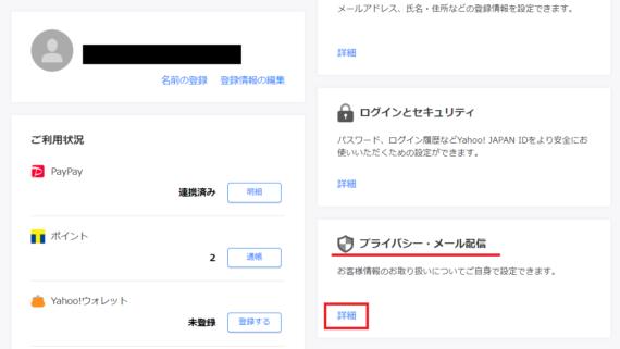 Yahoo!から届くメールを配信停止する手順2