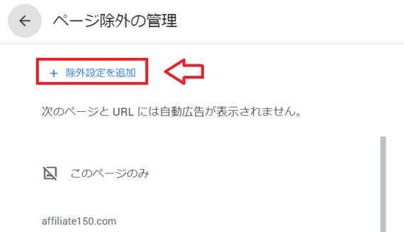 Googleアドセンス自動広告除外ページの設定手順2