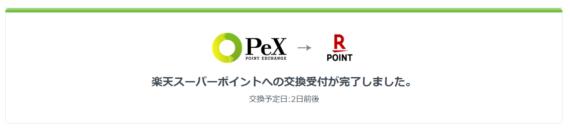 pexポイント交換完了
