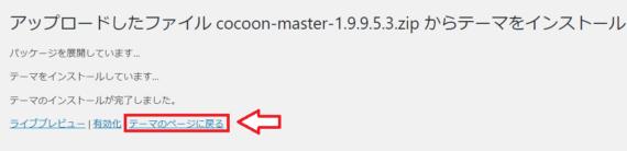 cocoonのダウンロードとインストールの手順6