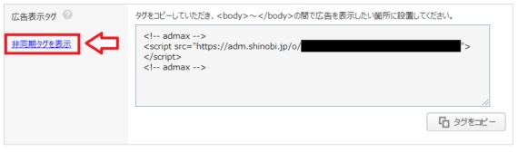 忍者アドマックス広告枠作成の手順9