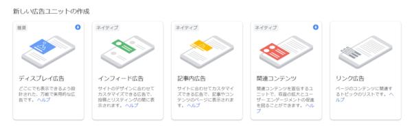 Googleアドセンスの広告の種類