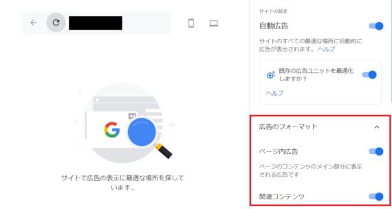Googleアドセンス自動広告設定方法6