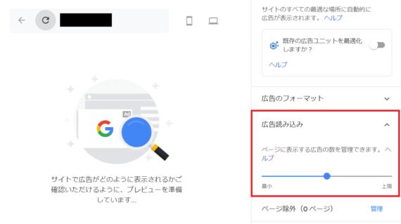 Googleアドセンス自動広告設定方法8