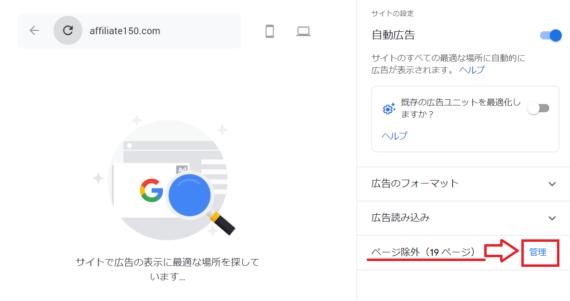Googleアドセンス自動広告除外ページの設定手順1