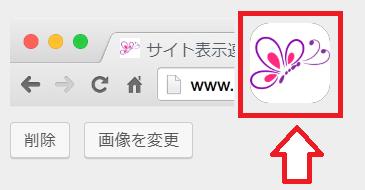 WordPressサイトにファビコンを設置する手順7