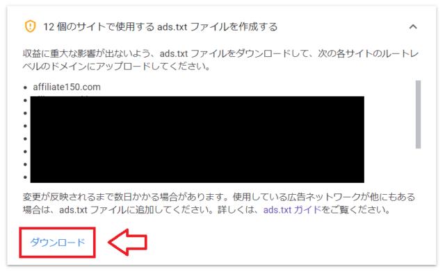 Googleアドセンスのads.txtファイルの問題を解決する手順2