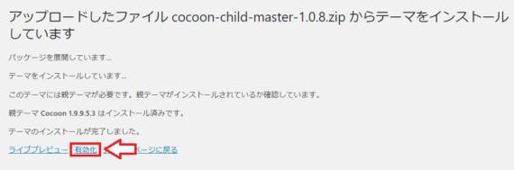 cocoonのダウンロードとインストールの手順8