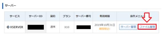 Googleアドセンスのads.txtファイルの問題を解決する手順3