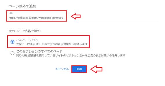 Googleアドセンス自動広告除外ページの設定手順3