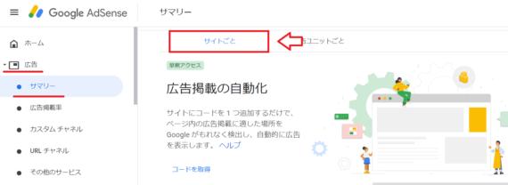 Googleアドセンス管理画面1
