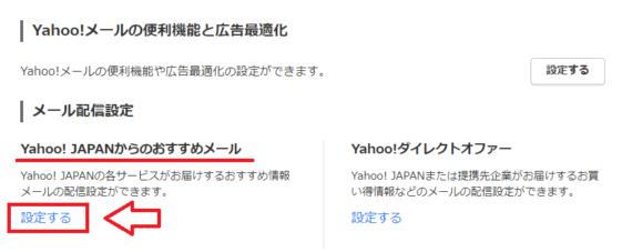 Yahoo!から届くメールを配信停止する手順4