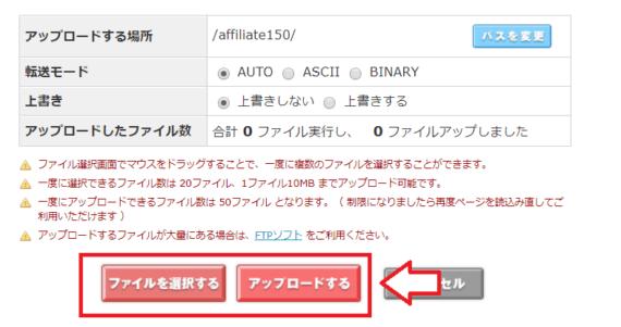 ロリポップでads.txtファイルをアップロードする手順4