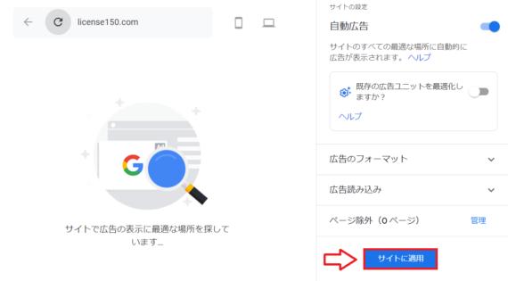 Googleアドセンス自動広告設定方法9