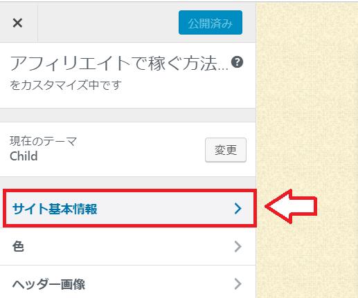 WordPressサイトにファビコンを設置する手順4