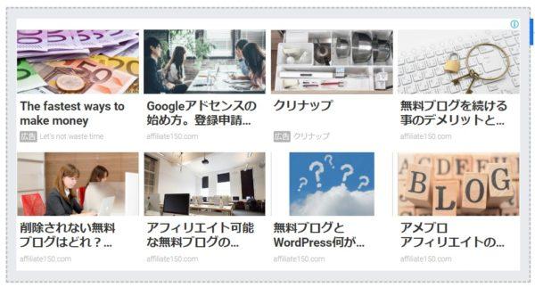 Googleアドセンス関連コンテンツ