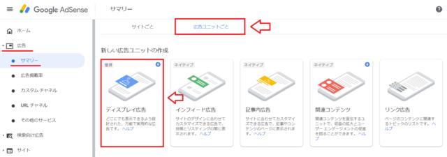 Googleアドセンスで広告ユニットの作成手順3