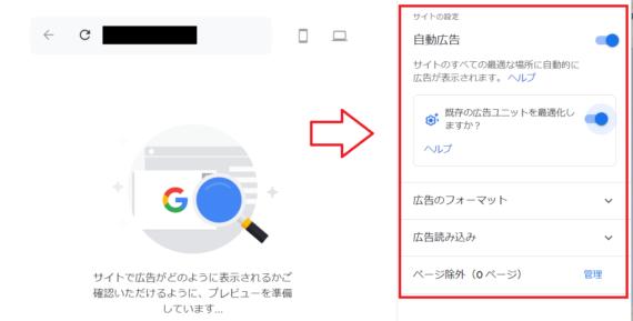 Googleアドセンス自動広告設定方法5