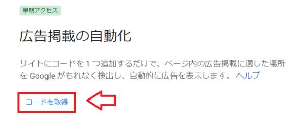 Googleアドセンス自動広告設定方法1