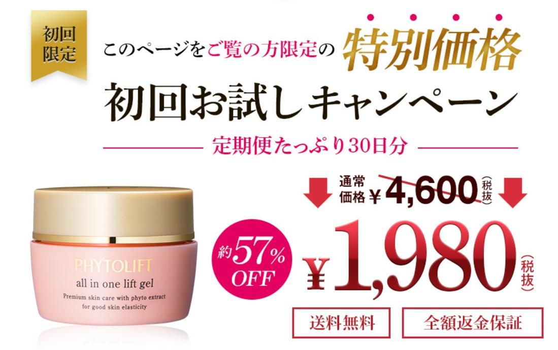 フィトリフト1980円キャンペーン