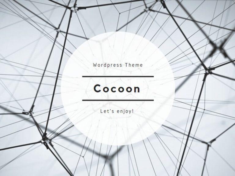 Cocoonのダウンロードとアップロードの手順。子テーマが必要な理由と使い方