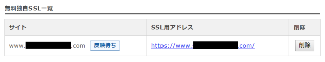 エックスサーバーでのSSL設定の手順7