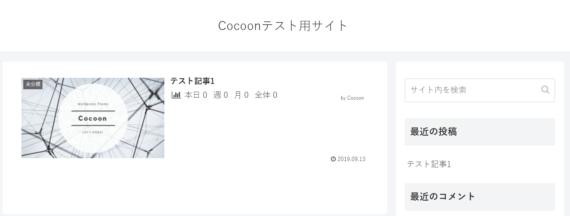 cocoonのダウンロードとインストールの手順10