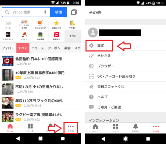 Yahoo!から届くメールを配信停止する手順8